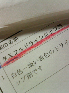 注意報!!!