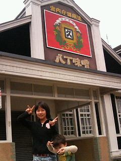 八丁味噌の館